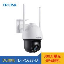 普联(TP-LINK) 摄像头监控室外防水监控设备家用摄像头高清夜视无线wifi手机远程监控器 【新品】IPC633-D4[赠电源] 官方标配16G