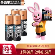 金霸王 (Duracell)超能量5号五号AA碱性干电池 玩具/智能门锁/遥控器/无线鼠标电池4粒装