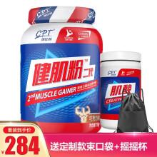 【第二件5折】康比特(CPT)肌酸粉300g 一水肌酸促进肌肉合成蛋白健身增肌粉提高肌肉爆发力 健肌粉750g香草味+肌酸