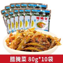 云南特产 腾冲栗树 园腊腌菜80g*10袋 即食酸菜咸菜下饭菜泡菜 80g*10袋