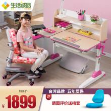 生活诚品 台湾品牌  儿童书桌儿童学习桌椅套装可升降书桌学生写字桌 ME352(配AU303)粉色儿童学习桌