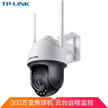 TP-LINK 无线监控摄像头 300万高清变焦室外防水云台球机 360全景监控网络wifi手机远程红外夜视 TL-IPC633-Z