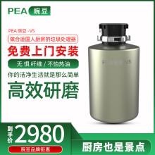 pea豌豆V5食物垃圾处理器厨房家用处理器厨余双研磨腔静音粉碎机 PEA豌豆整机