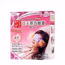 【万宁】花王蒸汽眼罩舒缓疲惫感 遮光黑眼圈睡眠蒸汽发热眼罩热5片装 玫瑰