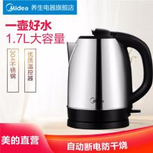 美的(Midea)电水壶304不锈钢 电热水壶 聚水环不溅烫1.7L大容量烧茶壶 (1.7L容量)