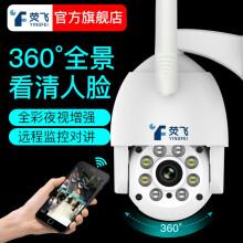 荧飞 摄像头室内外防水球机4G全彩夜视家用高清无线WIFI手机远程监控器 球机【1080P】标清 128G