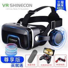 千幻魔镜G04EA vr眼镜虚拟现实3D眼镜ar智能头盔vr游戏机升级版视听一体机 【尊享版】升级耳机版+体感手柄+王者手柄+AR枪