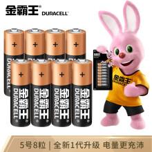 金霸王(Duracell)5号电池8粒装碱性干电池五号适用计算器鼠标相机电子门锁血压计电子秤遥控器儿童玩具挂钟
