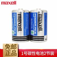 麦克赛尔(Maxell)1号D碳性1.5V大号干电池锌猛 适用于煤气灶燃气灶等 1号2节 *1