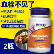 美国进口now诺奥纳豆激酶胶囊100mg60粒 适用于脑梗血栓清除血液垃圾偏瘫改善营养提供 2瓶