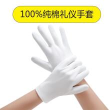 谋福CNMF  白色纯棉礼仪加厚手套 棉汗布劳保白手套 珠宝文玩手套 检阅表演手套 (12双装 标准款)8034C