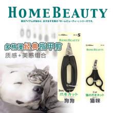 日本多格漫HomeBeauty猫狗指甲剪 宠物指甲钳指甲刀大小号 犬用小号