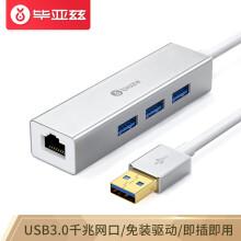 毕亚兹 USB3.0分线器 HUB集线器 USB扩展坞千兆网卡 外置网口 3口USB转RJ45千兆以太网口 ZH17-金属银