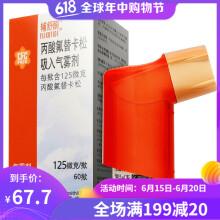 辅舒酮 丙酸氟替卡松吸入气雾剂 125微克*60揿*1瓶/盒