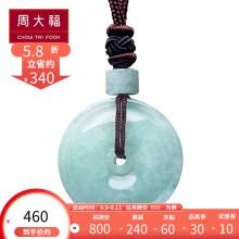 周大福 古典风平安扣 翡翠玉吊坠 K62334 800元