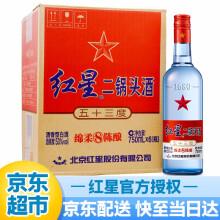 北京红星二锅头53度 蓝瓶绵柔八年陈酿750ml*6瓶 清香型白酒整箱高度酒水
