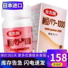 金吉酶纳豆激酶日研所纳豆片非胶囊保健品90粒装日本原装正品进口 1盒