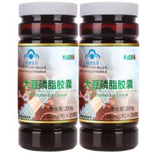 佳莱福 大豆卵磷脂软胶囊 可搭配深海鱼油软胶囊降血脂降血糖降血压药欧米伽罗布麻茶调节三高 2瓶装(400粒)