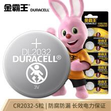 金霸王(Duracell)CR2032纽扣电池5粒装3V锂电池电子适用奥迪汽车钥匙电脑主板电子秤手表遥控器电子表