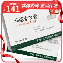 东泰 华蟾素胶囊 0.25g*18粒/盒(2628) 10盒