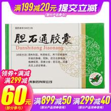 万年青 胆石通胶囊 0.65g*48粒/盒 标准装
