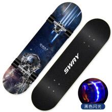 斯威(SWAY)专业滑板成人四轮双翘板儿童滑板男女初学者公路刷街代步 登月(45MM闪光大轮+安全护具)专业板