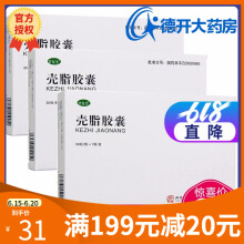 甘复生 壳脂胶囊 0.25g*30粒/盒 【1盒装】