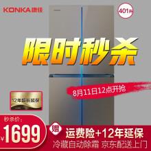 康佳(KONKA) 401升双开门冰箱家用冷藏自动除霜 十字对开门多门冷藏冷冻电冰箱 节能静音1699元包邮