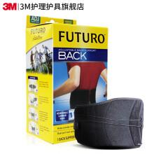 3M 护多乐护腰带男女腰椎间盘保暖透气健身突出可调式腰托腰椎固定支具运动护腰(2.2尺-3.8尺)