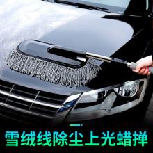 卡饰社(CarSetCity)雪绒线汽车掸子 洗车刷可伸缩刷车拖把 擦车用除尘蜡掸子蜡拖洗车工具 灰色(含收纳袋)