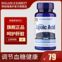 荷柏瑞(Holland&Barrett)硫辛酸胶囊 60粒/瓶