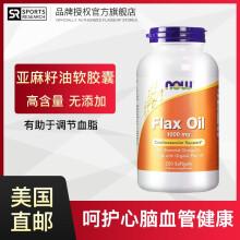 京东国际              美国进口Now诺奥天然亚麻籽油软胶囊亚麻酸降血脂三高1000mg250粒 1瓶装