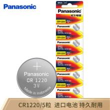 松下(Panasonic)CR1220进口纽扣电池电子3V适用起亚悦达汽车钥匙遥控器CR1220 五粒