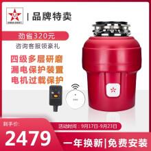 星玛智能(Sinma Smart)食物垃圾处理器厨房厨余垃圾粉碎机 胃宝宝垃圾粉碎机SMS50B 中国红 无线开关