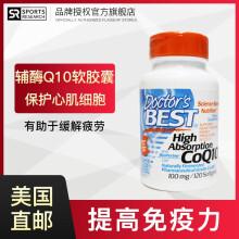 美国原装Doctor's Best辅酶Q10软胶囊心脏保健品100mg120粒 1瓶