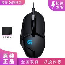 罗技(G)G102/G302/G304/G403Hero/G502Hero/G903游戏鼠标吃鸡鼠标 G402 +鼠标垫