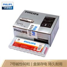 飞利浦(PHILIPS)7号电池碱性60粒 适用于键盘/剃须刀/玩具/遥控器/钟表/电子秤/话筒等七号LR03AAA