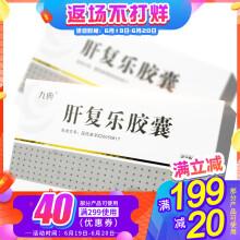 九典 肝复乐胶囊 0.5g*12粒*5板/盒 十盒