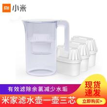 小米(MI)米家滤水壶 家用净水器自来水过滤机器净水壶多效双层滤芯净水杯 米家滤水壶+滤芯三支装