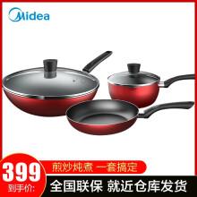美的锅具套装三件套厨具烹饪组合家用电磁炉燃气灶不粘锅炒锅全套 红色