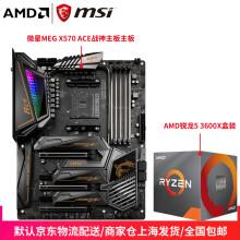 AMD 锐龙5 3600X 盒装CPU处理器 +微星 X570 ACE战神板 主板 板U套装