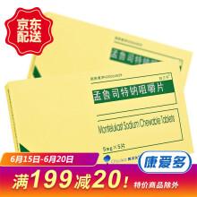 白三平 孟鲁司特钠咀嚼片 5mg*5片/盒