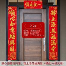 智汇 春节装饰 2020鼠年春联春节对联过年创意新年新春大门福字贴纸布装饰置用品 金2.2顺心如意财兴旺,锦上添花福满堂
