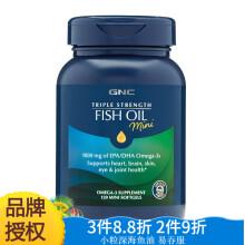 gnc鱼油 深海鱼油软胶囊 omega-3 美国鱼油 鱼肝油成人老人 小粒鱼油 易吞服 三倍鱼油MINI 120粒 小粒鱼油易吞服