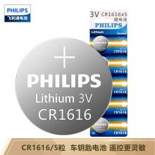 飞利浦(PHILIPS)CR1616 纽扣电池3V 5粒装 适用于本田飞度汽车钥匙遥控器等