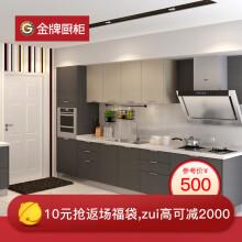 金牌厨柜全国通用预付金整体橱柜定制定制厨厨房装修简约现代金牌橱柜厨柜套餐 浅灰色