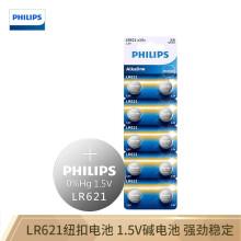 飞利浦(PHILIPS)LR621纽扣电池1.5V AG1 适用于电子手表计算器汽车玩具汽车遥控器 10粒