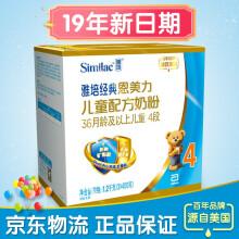 雅培(Abbott) 亲体金装喜康力经典恩美力儿童配方奶粉4段1200g 惠比400、900g *4盒
