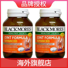 【品牌授权】Blackmores 澳佳宝 澳洲进口 加强型关节灵 60粒*2瓶