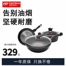 赛普瑞斯(CEFRUN) 赛普瑞斯锅具套装不粘锅4件套厨房电磁炉燃气适用炒锅煎锅汤锅